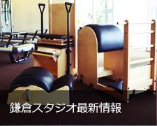 鎌倉スタジオ最新情報
