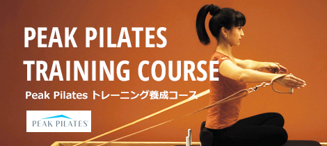 Peak Pilates トレーニング養成コース
