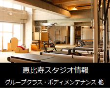 恵比寿スタジオ最新情報
