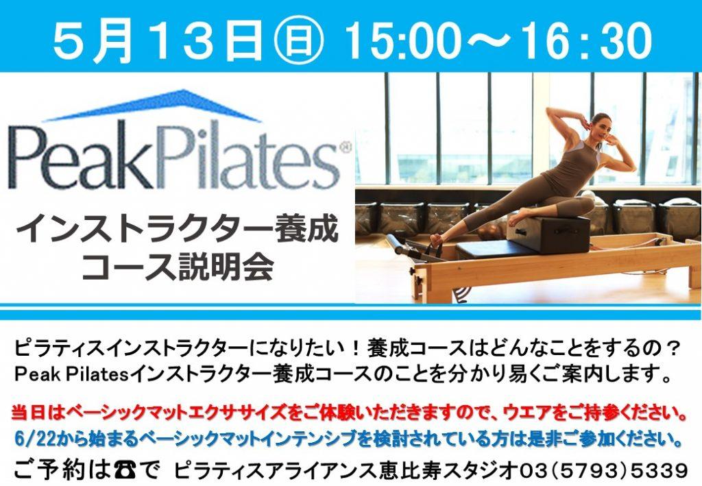 Peak Pilates ピラティス 養成