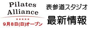 ピラティスアライアンス表参道スタジオ