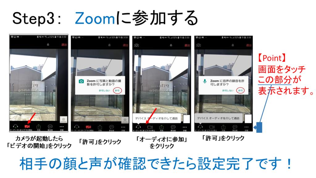 Zoomの設定3